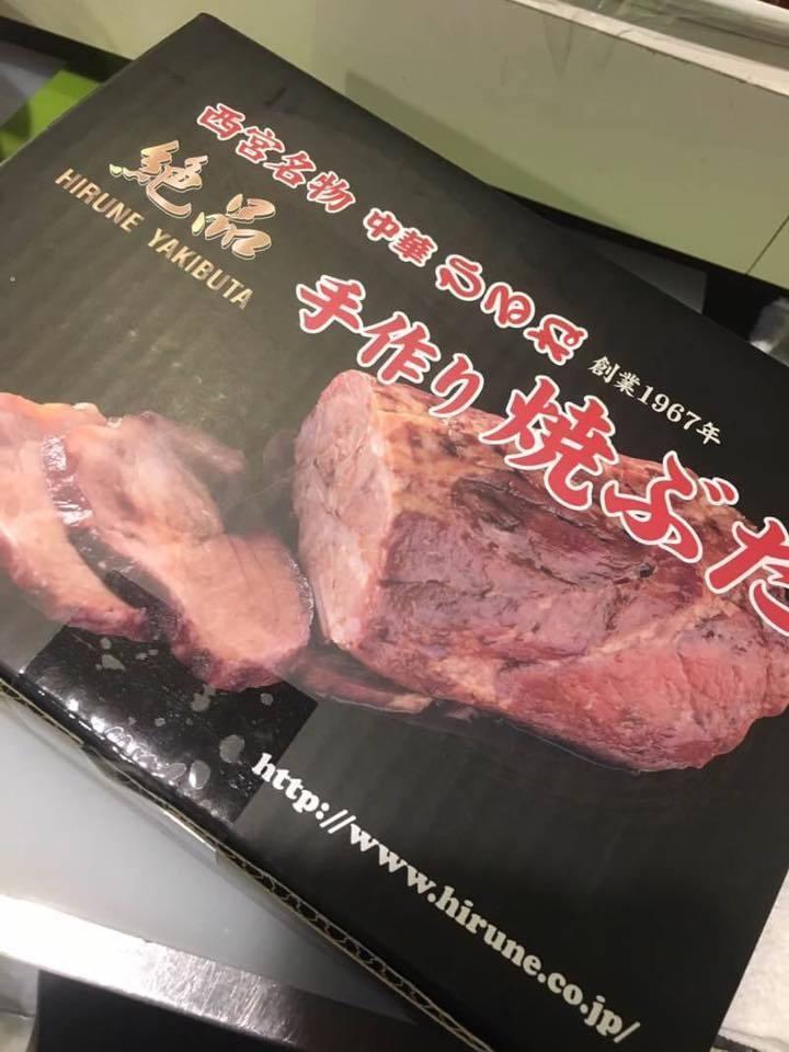 ひるねの焼豚(600)