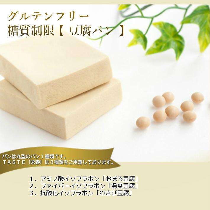 【 豆腐パン 】(豆腐パンのご説明)
