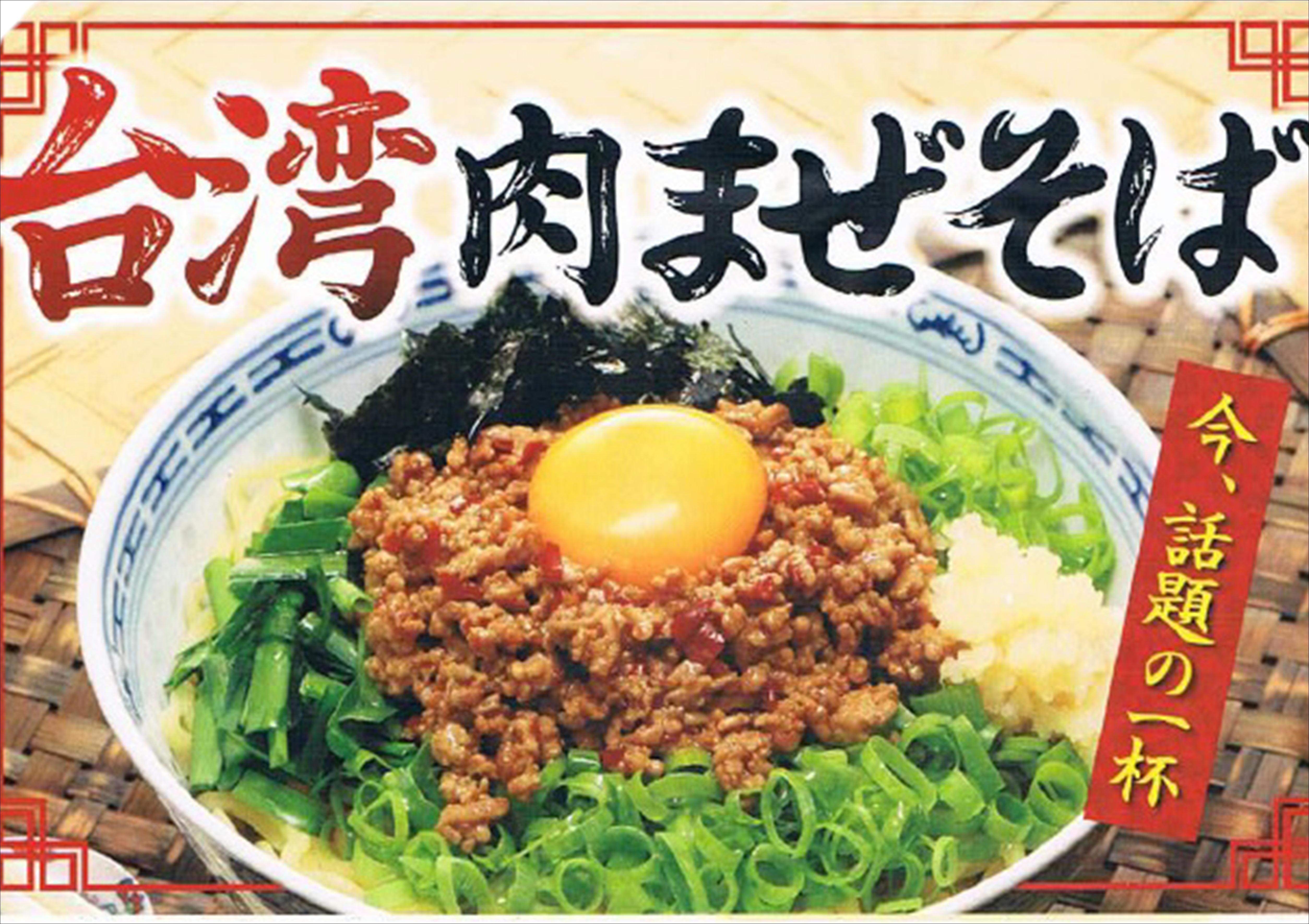 台湾肉まぜそば