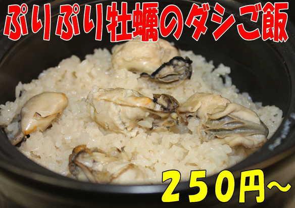 ぷりぷり牡蠣のダシご飯