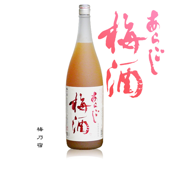 あらごし梅酒(650円)