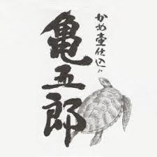 【鹿児島/芋】こしき亀五郎(650円)