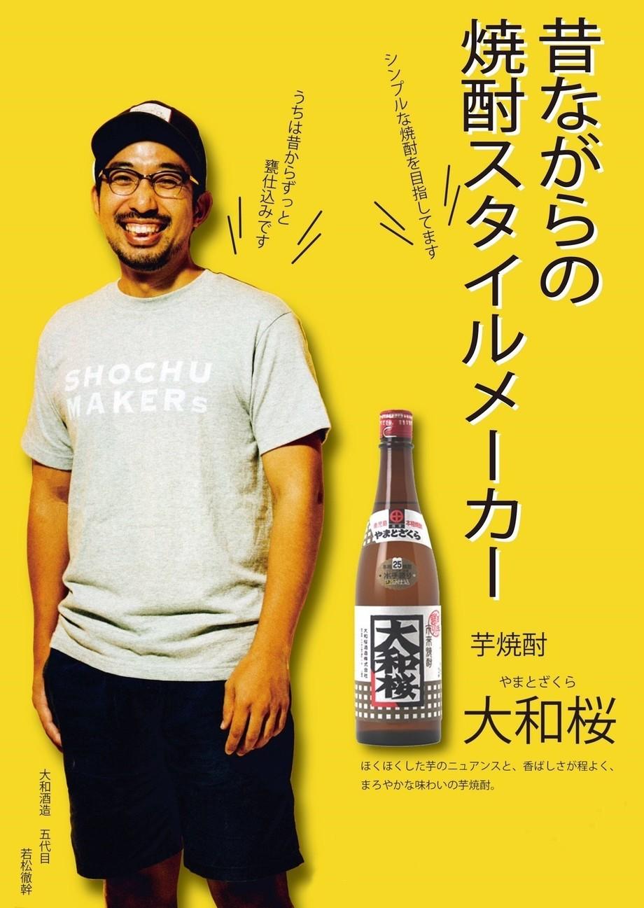【鹿児島/芋】大和桜(630円)