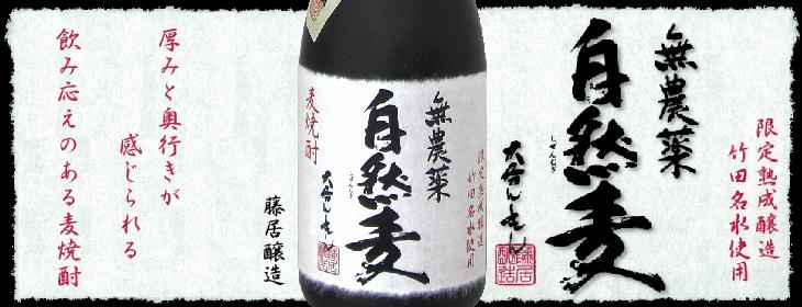 【大分/麦】自然麦(600円)