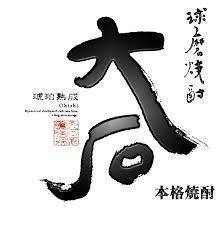 【熊本/米】大石 特別限定酒(650円)