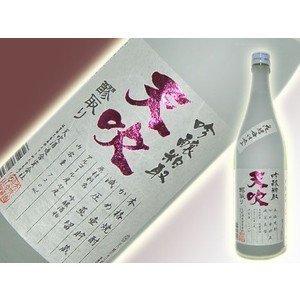 【佐賀/粕取】天吹 あまぶき(600円)