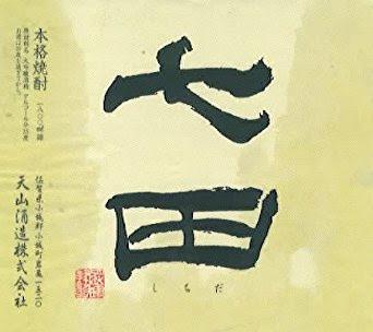 【佐賀/粕取】七田 しちだ 吟醸粕(600円)