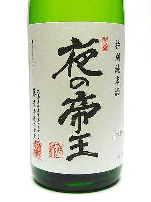 龍勢 夜の帝王 特別純米 (広島)