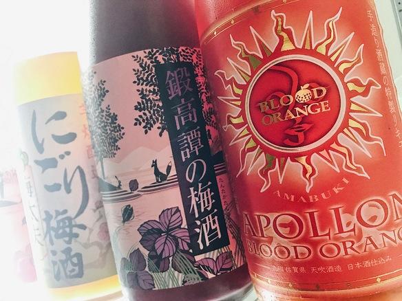 濃醇梅酒、梅太夫にごり梅酒、鍛高譚の赤しそ梅酒、ブラッドオレンジ梅酒