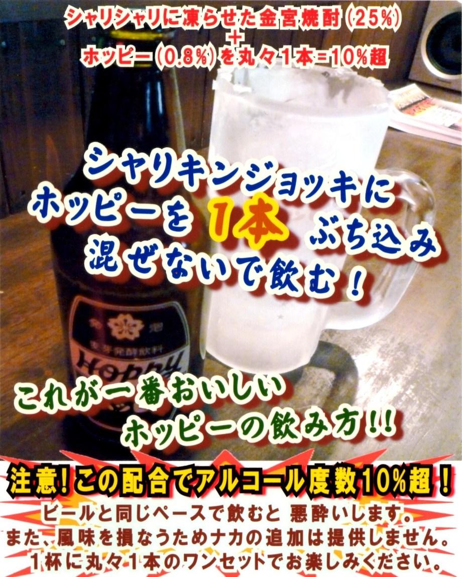 ●ホッピー(シャリキン使用) ●生ビール