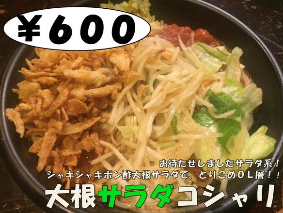 大根サラダコシャリ(過去販売:休止中)