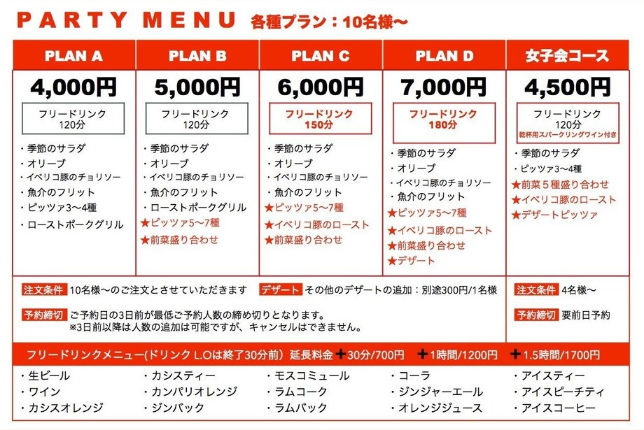 フリードリンク付きコース(4000円〜)