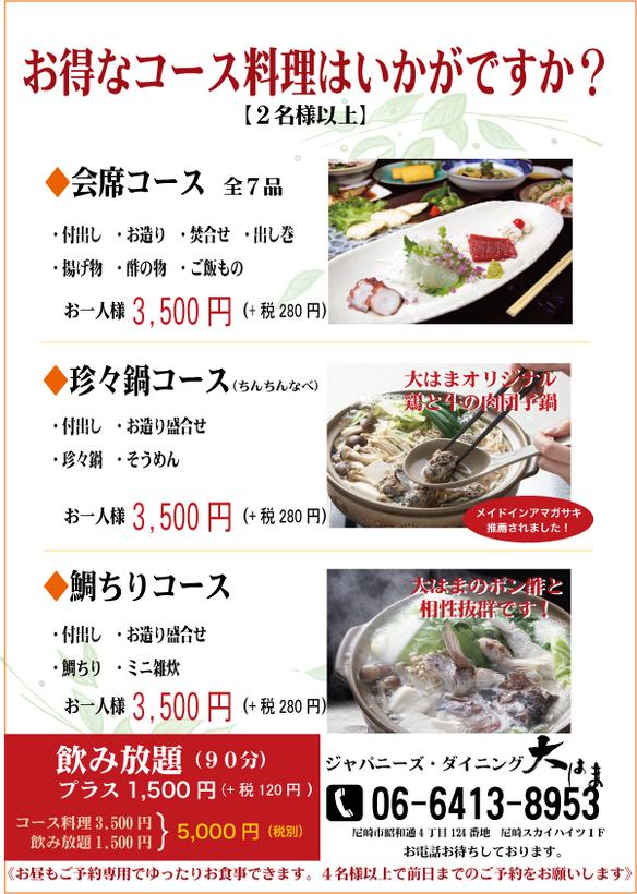 ご宴会・コースプランのメニューです。  飲み放題もおつけできます(90分)1650円(税抜1500円)