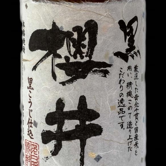 【芋】黒櫻井