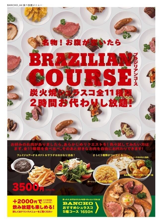 《早割り¥3,800→¥3,300》シュラスコ食べ放題『BANCHOコース』