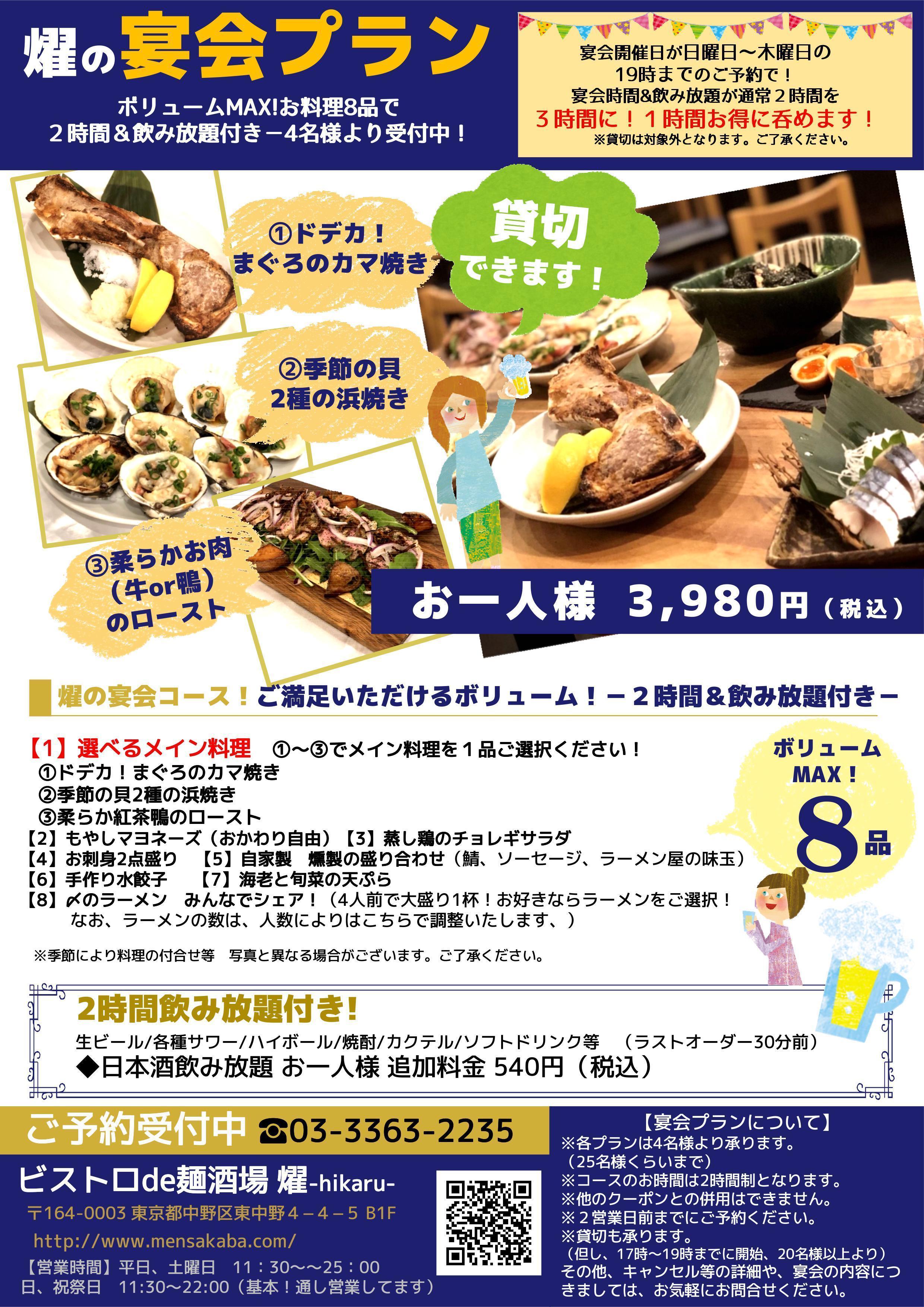 東中野 麺酒場 燿 の宴会プラン(コース)(飲み放題付)