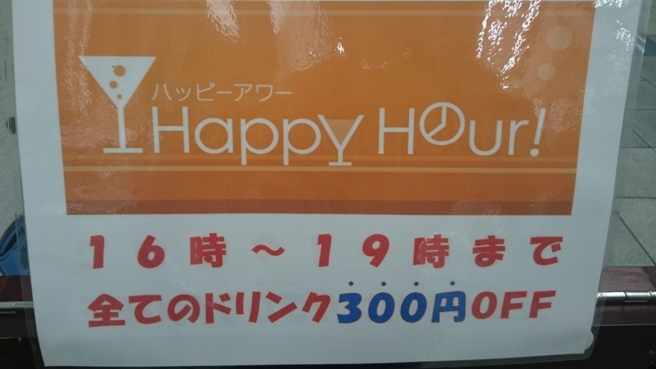 Big happy hour