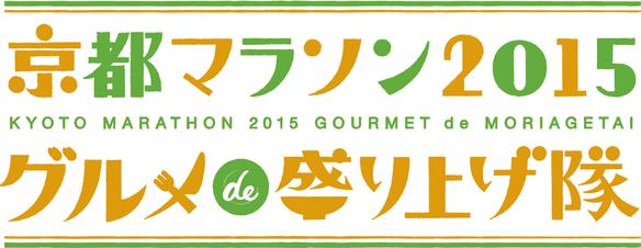 Retina km2015gourmet logo