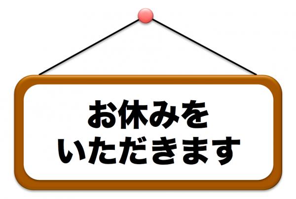 Big oyasumi