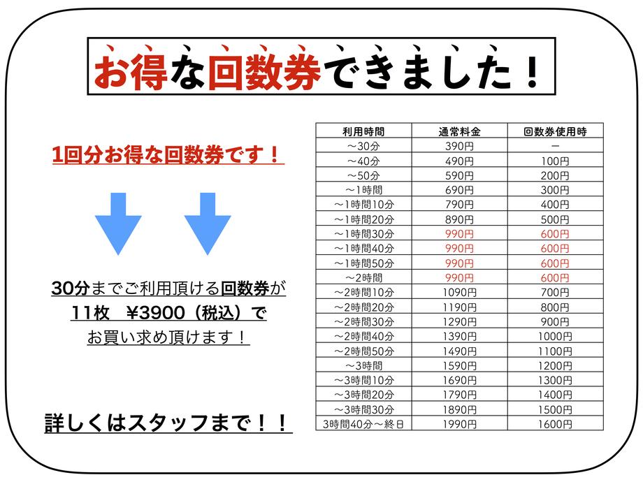 Big %e5%9b%9e%e6%95%b0%e5%88%b8pop %e5%ae%8c%e6%88%90%ef%bc%91