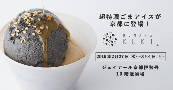 伊勢丹 催事 京都