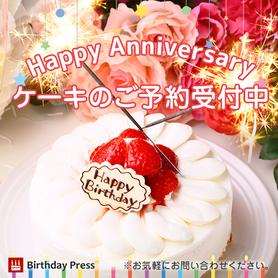 ケーキのご注文も受け付けております!大切な記念日に特別なケーキをいかがですか?http://www.birthday-press.com/restaurant/cart/xinchao  03-6388-0899 受付時間 10時~18時  お先にお席のご予約お願いします。