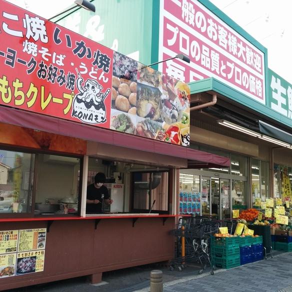 KONAモン 喜連東店 OPEN!!  業務スーパー喜連東店前に3月30日にOPENしました!