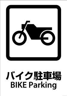 http://www.city.numazu.shizuoka.jp/kurashi/access/cycle/cyurinjyo.htm   ※バイクなどは、近隣の公共駐車場がございます。
