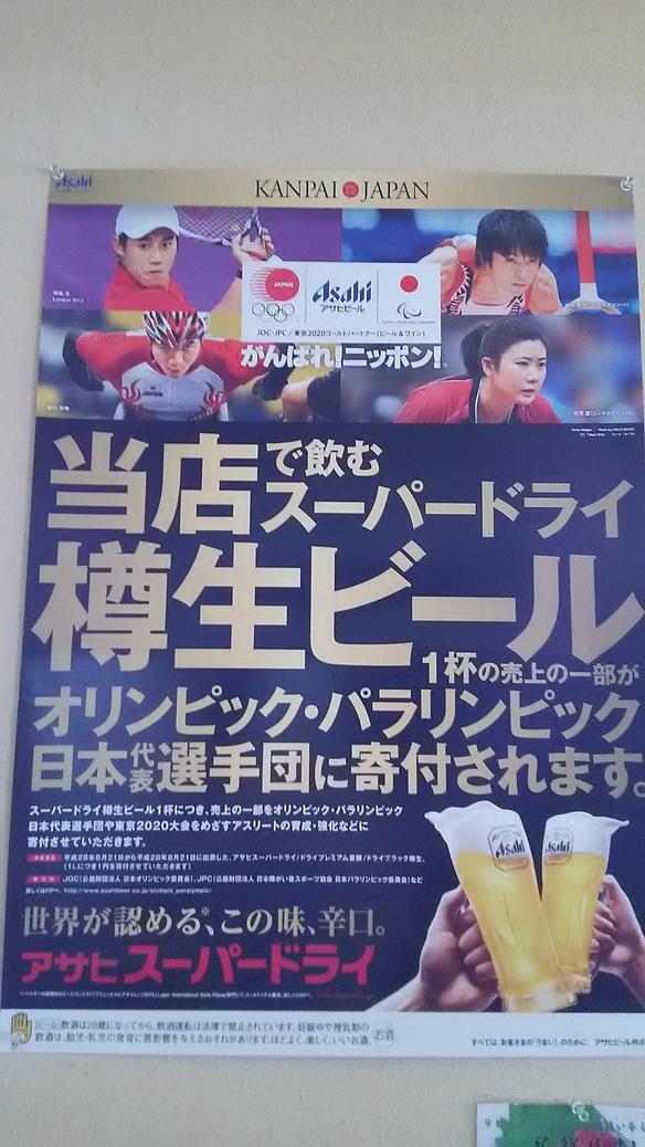 お客様が生ビールをお飲みになるとオリンピック・パラリンピック日本代表選手団に寄付されます。