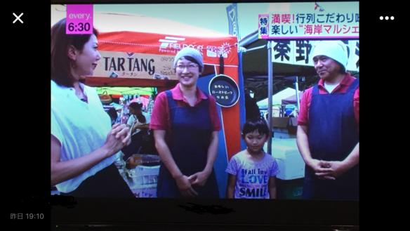 9月8日(木)に日本テレビのニュース番組「news  every」で当店が紹介されました。当店の人気商品「ローストビーフ弁当」や店内の様子などが放映されました。