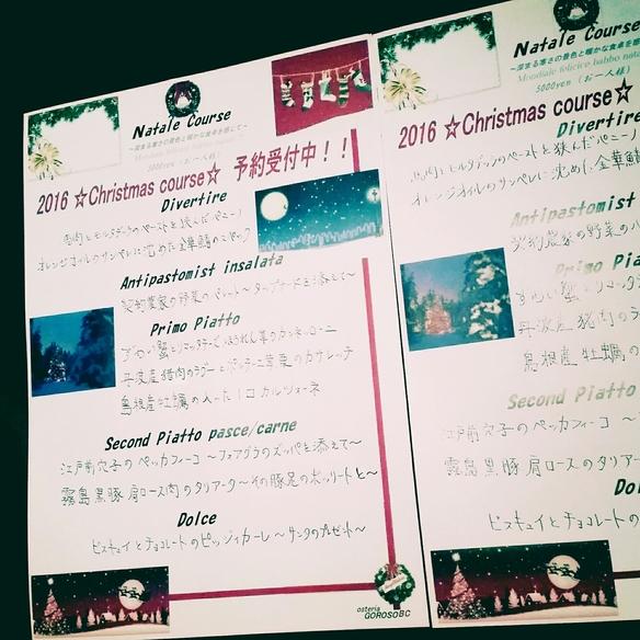 2016年クリスマスコース予約受付中!!(お一人様 5000円)