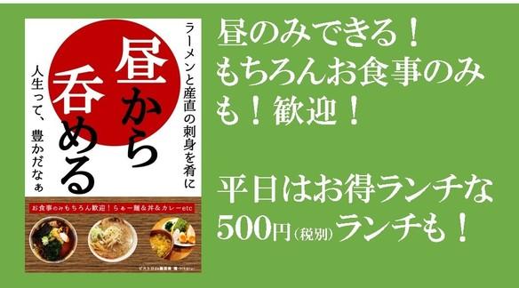 東中野で昼呑みできる!日祝祭日は22時まで基本営業してますー!