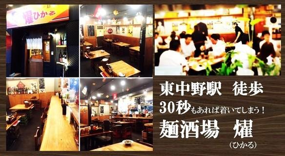 東中野駅から徒歩30秒もかからない!ビストロde麺酒場燿(ひかる)です!