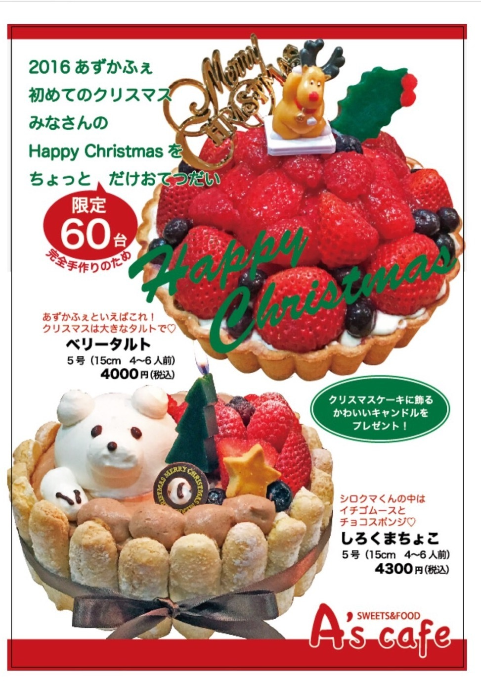 クリスマスケーキご予約お待ちしております♪残り台数30台です٩(๑❛ᴗ❛๑)۶