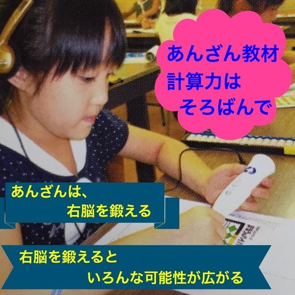 最新暗算トレーニング http://ameblo.jp/keiseisoroban/entry-11980556932.html