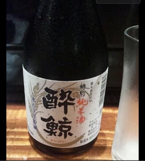 酔鯨 特別純米酒 690円