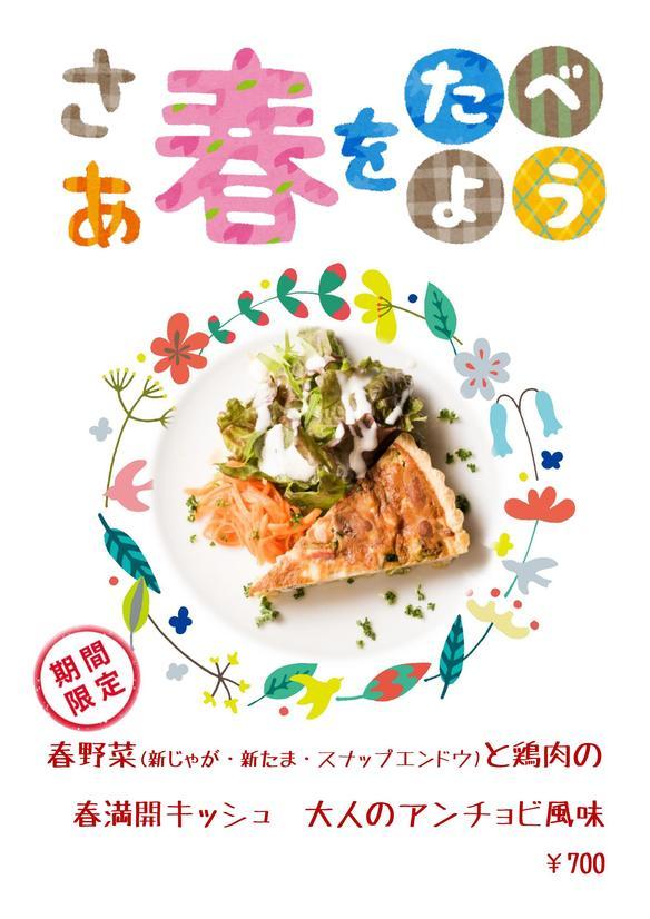 春野菜を使った限定キッシュ 今しか食べれらないプレミアムキッシュです