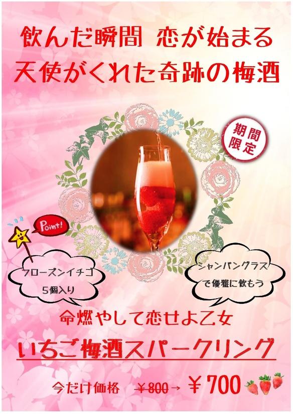 春限定!苺が5個入った苺梅酒スパークリング