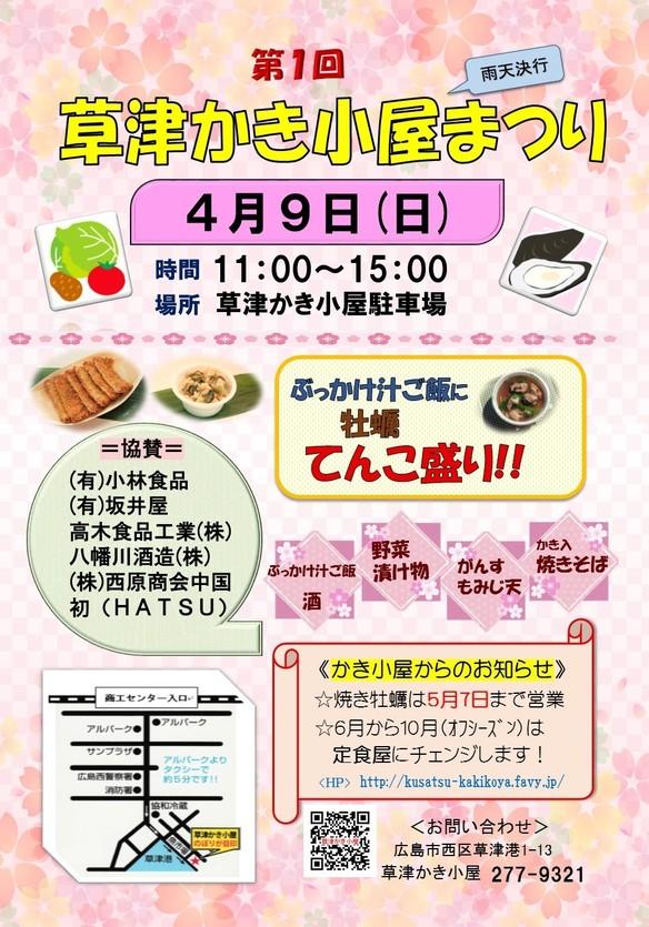 4/9(日)第1回『草津かき小屋まつり』開催!!