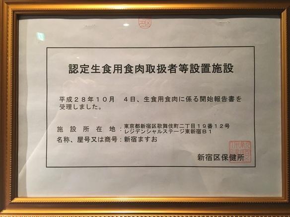 東京都から、生食のご提供をさせていただくための証明書です。