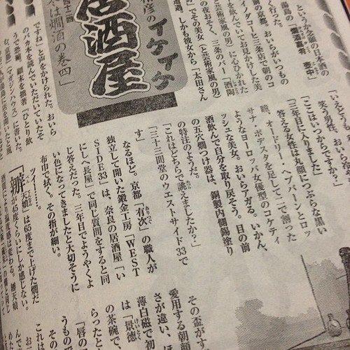 ビッグコミック太田和彦氏コラム 2014年2月25日号(2月10日頃発売) 。他、「東京カレンダー」のWebでもご紹介いただいています。https://tokyo-calendar.jp/restaurant/1193