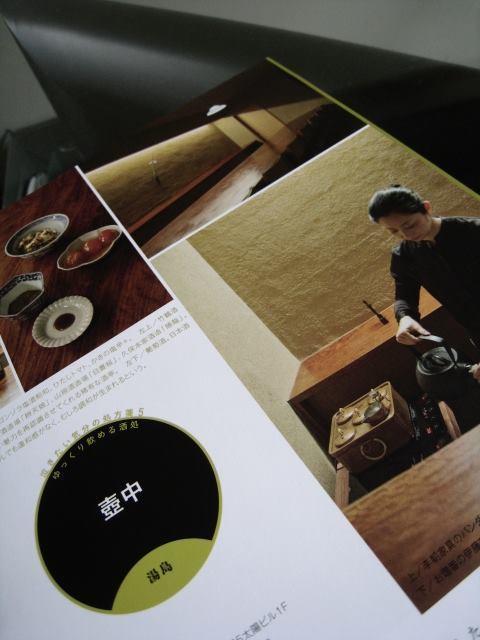 Quartery NOTE 「泣く」 2013年6月15日発売。