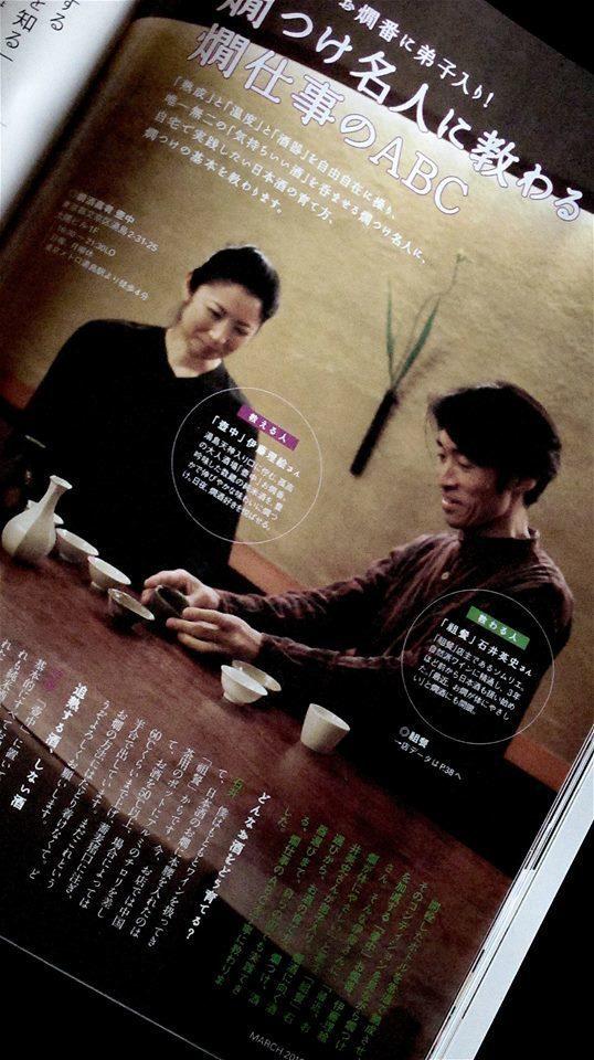 料理通信3月号2015年2月6日発売。