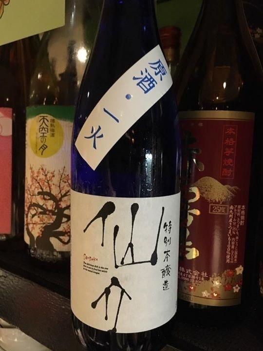 新しいお酒「仙介」入ったよ〜( ^ω^ )
