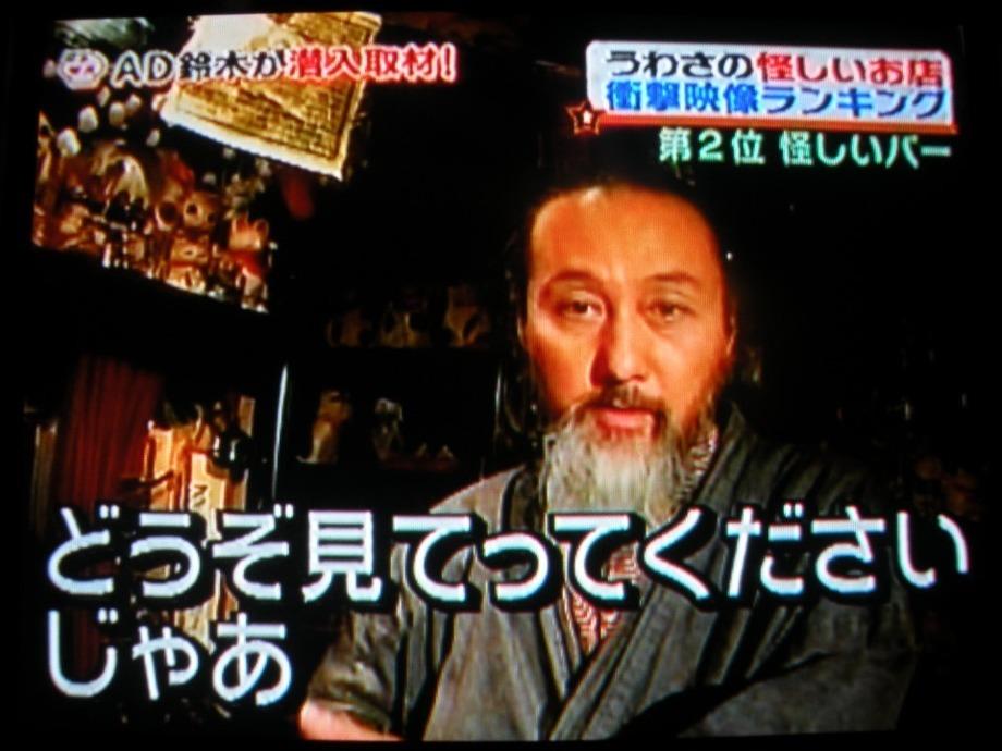 Big tv oneg053