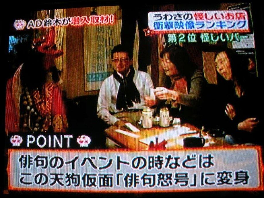 Big tv oneg091