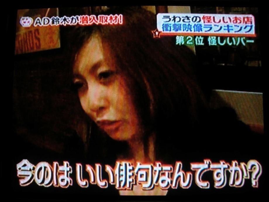Big tv oneg106