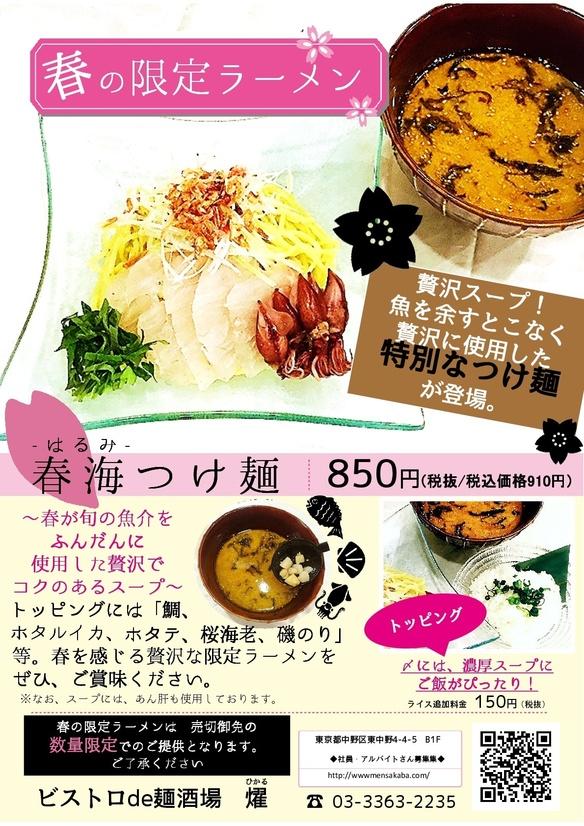 春限定のヒカル名物!#春海(はるみ)つけ麺 濃厚な魚介スープをぷりっぷりな麺にからめて!どうぞ!!