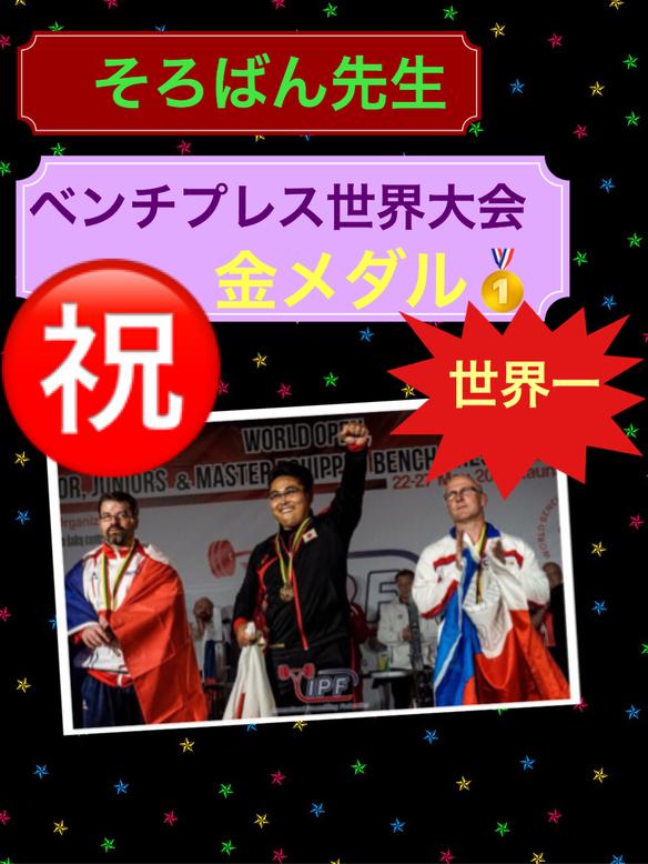 啓成珠算学園の先生が、ベンチプレス日本代表として、世界大会inリトアニアに出場して、83kg級で金メダルを獲得しました。世界一おめでとうございます㊗️
