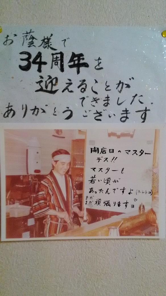 おかげ様で35周年!東本町から若松の方に移転して15年ほど経ちます。